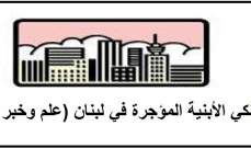 تجمع مالكي الأبنية المؤجرة: أقنعة المستأجرين الاغنياء سقطت بعد تفعيل اللجان الخاصة بقانون الايجارات