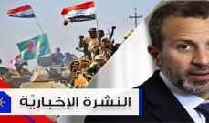 """موجز الأخبار: باسيل يؤكد رفضه زيادة موازنة أي وزارة و""""الحشد الشعبي"""" يهدد القوات الأميركية"""