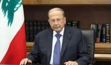 الرئيس عون للبنانيين: لا تتهافتوا الى المصارف لسحب أموالكم فالودائع مضمونة بكاملها