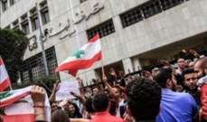 محتجون اعتصموا أمام مصرف لبنان منددين بالسياسة والهندسات المالية