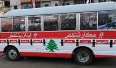 """وصول """"بوسطة الثورة"""" إلى ساحة رياض الصلح قادمة من مدينة صيدا"""