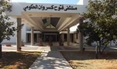 مستشفى البوار: التأهيل بدأ والقدرة الاستيعابية لمرضى كورونا بلغت حدها الأقصى