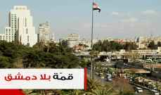 القمّة العربيّة الاقتصاديّة... ما مصلحة لبنان من إقصاء سوريا؟