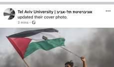 """إختراق الصفحة الرسمية لجامعة تل ابيب في فيسبوك وكتابة """"الحرية لفلسطين"""""""