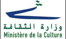 وزارة الثقافة: خليكم بالبيت وزوروا المتحف ومواقع أثرية افتراضيا