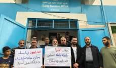 النشرة: المبادرة الشعبية الفلسطينية نظمت وقفة مطلبية امام مكتب الاونرو