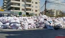 رامكو لسكان بيروت والمتن وكسروان: لرمي النفايات بالحاويات من السادسة مساء حتى ال12 ليلا