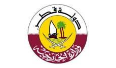خارجية قطر أعلنت عدم تلقيها دعوة إلى حضر قمتي مكة