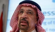 وزير الطاقة السعودي: المنطق سيسود في اجتماع اوبك