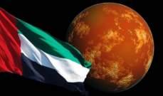 """الإمارات تترقّب وصول مسبار """"الأمل"""" إلى المريخ"""