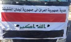 وصول صهاريج النفط العراقي الى نقطة المصنع باتجاه لبنان