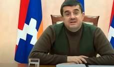رئيس كاراباخ: العثور على 6 جنود أرمن كانوا مفقودين لـ70 يوما على أراض سلمت لأذربيجان