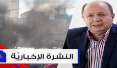 موجز الأخبار: استقالة الأسمر من الاتحاد العمالي واشتباكات بين العسكريين المتقاعدين وقوى الأمن