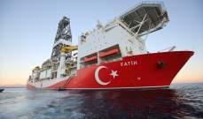 السلطات التركية تمدد مهمة سفن التنقيب عن النفط بالمتوسط حتى الثلاثاء المقبل