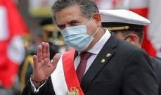 رئيس بيرو المؤقت يعلن استقالته بعد احتجاجات دامية