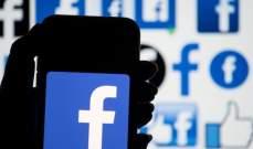 فيسبوك يكافئ عراقياً لاكتشافه ثغرة جديدة في الانستغرام