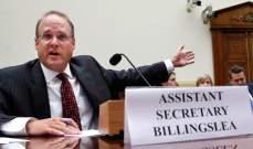 مساعد وزير الخزانة الأميركية: سنعاقب كل من يدعم حزب الله بالأسلحة أو المال