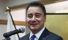 وزير الاقتصاد التركي السابق علي باباجان يعتزم إنشاء حزب منافس لاردوغان
