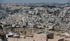 """""""مجلس حقوق الإنسان"""" يُدين تشريع قانون """"القومية اليهودية"""" العنصري"""