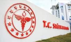 الصحة التركية: تسجيل 203 وفيات و30709 إصابات جديدة بفيروس