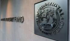 مصادر LBCI: مسار التفاوض مع صندوق النقد سيكون إيجابياً ويُتوقع أن نصل لصورة واضحة نهاية العام