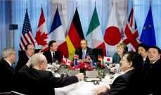 اختتام قمة الدول السبع في بياريتس تصدرت محادثاتها إيران والحرب التجارية