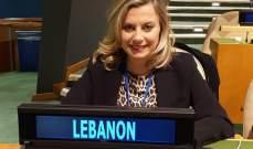 كلودين عون روكز: الرئيس حريص على النهوض بالوطن من خلال مشاركة النساء والرجال