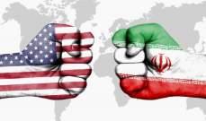ماذا أخفى الأميركيون والإيرانيون خلف المواجهة؟