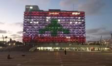 إضاءة مبنى بلدية تل أبيب بألوان العلم اللبناني تضامنا بعد انفجار المرفأ