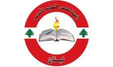 رابطة التعليم الأساسي طالبت الدول المانحة بتسديد التزاماتها عن التلاميذ غير اللبنانيين