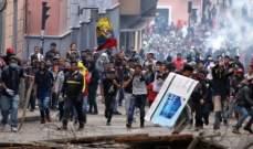 ا ف ب: مواجهات خلال تظاهرات بالإكوادور واستيلاء محتجين على منشآت نفطية