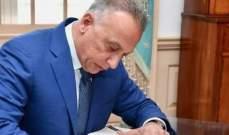 الكاظمي عن تطبيع أبو ظبي مع اسرائيل: هذا قرار إماراتي ولا ينبغي لنا التدخل