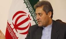 سفير إيران بكاراكاس: مزاعم أميركا عن إيقاف سفينة نفط بطريقها لفنزويلا كاذبة