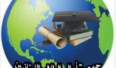 اهالي الطلاب بالخارج:كأن المسؤولين عن قانون الدولار الطالبي صموا آذانم