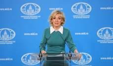 زاخاروفا لزيلينسكي: روسيا تشارك في صياغة السياسة العالمية
