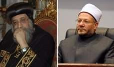 مفتي مصر: المسلمون والمسيحيون في خندق واحد ضد الإرهاب