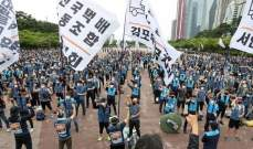 آلاف العمال تظاهروا في كوريا الجنوبية احتجاجاً على ظروفهم المعيشية