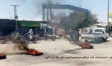 سانا: مقتل ثمانية من مسلحي قسد خلال 24 ساعة بريفي دير الزور والرقة