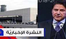 موجز الأخبار: توسعة مطار بيروت الدولي واستقالة رئيس الوزراء الايطالي