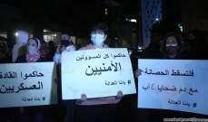 أهالي ضحايا مرفأ بيروت: لا تجعلوا منا قتلة ونحن ذاهبون للتصعيد وسنبقى اليوم في الشارع