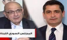 هل للعلاقة اللبنانية السورية مستقبل واعد ؟