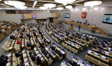 """مجلس الدوما الروسي صدق على الانسحاب من اتفاقية """"السماء المفتوحة"""""""