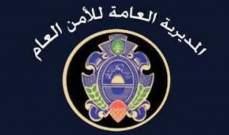 الأمن العام: نُعلِم المواطنين والرعايا في لبنان عن معاودة العمل باستقبال طلبات معاملاتهم