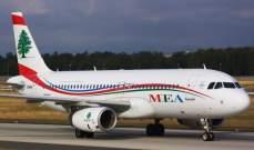 شركة طيران الشرق الاوسط اعلنت برنامج رحلات الاجلاء ليوم غد