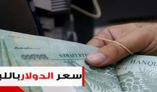 بعدما لامس سعر الدولار الـ1560 ليرة... النيابة العامة المالية تضرب بيدها!