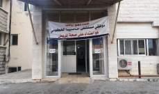 النشرة: إستمرار إضراب موظفي مستشفى حاصبيا للأسبوع الثالث احتجاجا على عدم دفع رواتبهم
