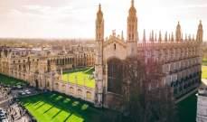 """جامعة """"كامبردج"""" تعلن إستمرارالتعليم عن بُعد حتى صيف 2021"""