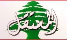 التيار المستقل: نحذر من تزايد تداعيات الوضع الاقتصادي والمالي في لبنان