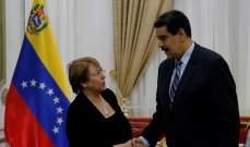 المفوضة السامية لحقوق الإنسان تطالب مادورو بالإفراج عن معتقلين سياسيين