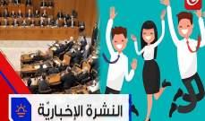 موجز الاخبار: الانتخابات النيابية في موعدها رغم التطورات الاقليمية والعمل الخاص يجلب السعادة للناس